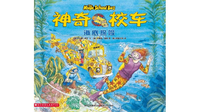 Magic School Bus Creators Joanna Cole And Bruce Degen Visit China